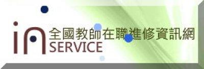 http://www1.inservice.edu.tw/