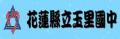 玉中舊網站
