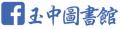 http://library.hlc.edu.tw/jsp/national_lib/pub/index_page.jsp?schno=154501